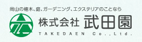 岡山の植木、庭、ガーデニング、エクステリアのことなら 株式会社武田園