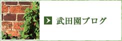 武田園ブログ