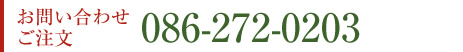 お問い合わせご注文 086-272-0203